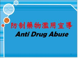 防制藥物濫用宣導 Anti Drug Abuse