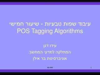 עיבוד שפות טבעיות - שיעור חמישי POS Tagging Algorithms