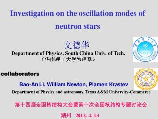 Investigation on the oscillation modes of neutron stars