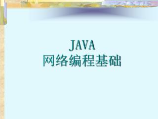JAVA 网络编程基础