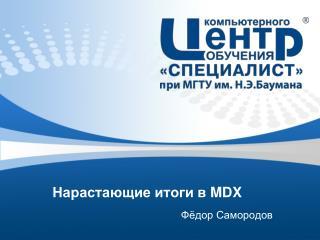 Нарастающие итоги в  MDX
