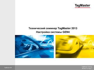 Технический семинар  TagMaster 2013 Настройка системы  GEN4