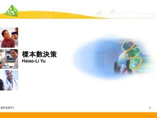 樣本數決策 Hsiao-Li Yu