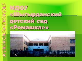 МДОУ «Шыгырданский детский сад «Ромашка»»