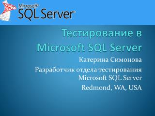 Тестирование в Microsoft SQL Server