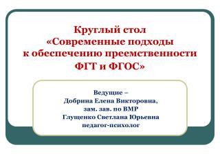 Круглый стол «Современные подходы    к обеспечению преемственности ФГТ и ФГОС»