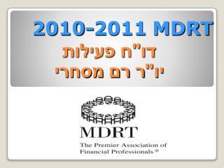 MDRT    2010-2011