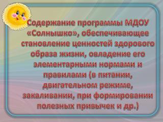 «Социально-коммуникативные развитие»;  «Познавательное развитие;  «Речевое развитие»;