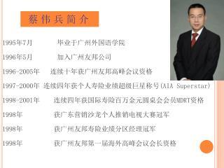 1995 年 7 月       毕业于广州外国语学院 1996 年 5 月       加入广州友邦公司 1996-2005 年   连续十年获广州友邦高峰会议资格