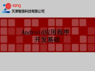 Android ???? ????