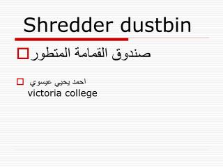 Shredder dustbin