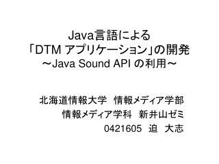 Java 言語による 「 DTM  アプリケーション」の開発 ~ Java Sound API  の利用~