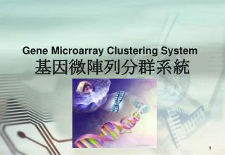 Gene Microarray Clustering System 基因微陣列分群系統