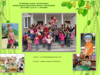 Муниципальное автономное  дошкольное образовательное учреждение  детский сад № 25  г. Армавир