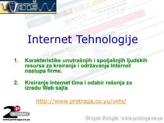 Internet  Tehnologije
