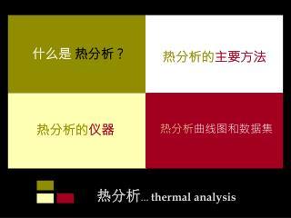 ??? �  thermal analysis