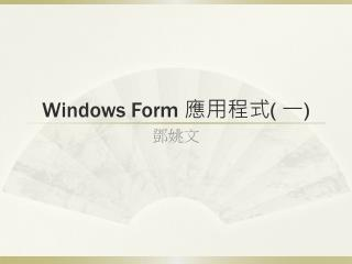 Windows Form  應用程式 (  一 )