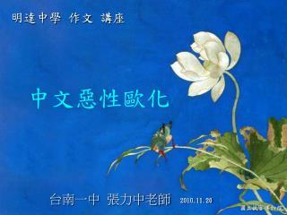 中文惡性歐化