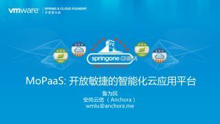 MoPaaS:  开放敏捷的智能化云应用平台