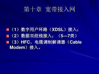第十章  宽带接入网