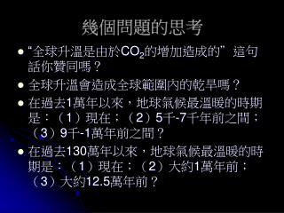 CO2     1,:1;25-7;39-1  130,:1;21;312.5