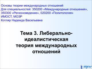 Тема 3. Либерально-идеалистическая  теория международных отношений