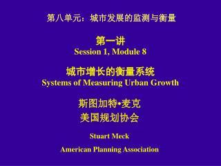 第一讲 Session 1, Module 8 城市增长的衡量系统 Systems of Measuring Urban Growth