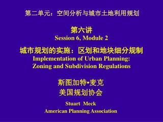 斯图加特 • 麦克 美国规划协会 Stuart  Meck American Planning Association