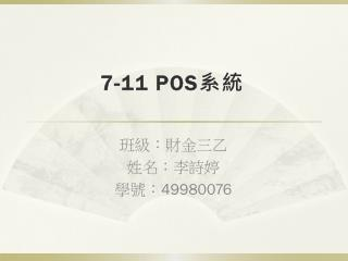7-11 POS 系統