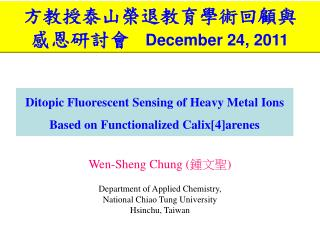 Wen-Sheng Chung ( 鍾文聖 )  Department of Applied Chemistry,  National Chiao Tung University