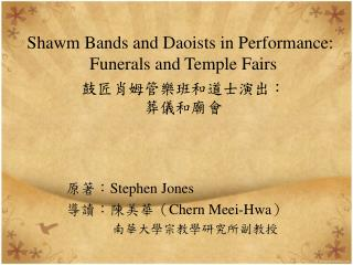 Shawm Bands and Daoists in Performance:  Funerals and Temple Fairs  鼓匠肖姆管樂班和道士演出: 葬儀和廟會