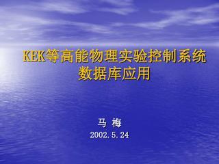 KEK 等高能物理实验控制系统 数据库应用