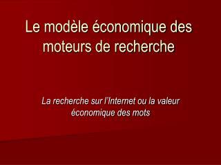 Le modèle économique des moteurs de recherche