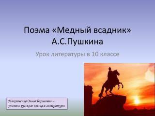 Поэма «Медный всадник» А.С.Пушкина