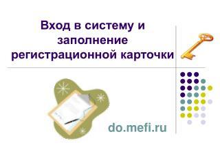 Вход в систему и заполнение регистрационной карточки