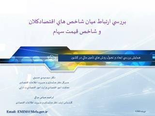 دكتر سيدمهدي حسيني مديركل دفتر مدلسازی و مدیریت اطلاعات اقتصادی