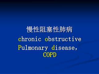 慢性阻塞性肺病