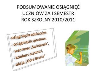 PODSUMOWANIE OSIĄGNIĘĆ UCZNIÓW ZA I SEMESTR ROK SZKOLNY 2010/2011