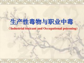 生产性毒物与职业中毒 ( Industrial toxicant  and Occupational poisoning)