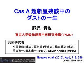 Cas A  超新星残骸中の ダストの一生