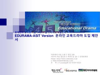 ???? : ?? ??? ??  338 ??? : ?? ???? ????  28-1  ?????  Home: edurama.co.kr