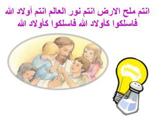 انتم ملح الارض انتم نور العالم انتم أولاد الله فاسلكوا كأولاد الله فاسلكوا كأولاد الله
