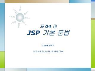 제  04  장 JSP  기본 문법