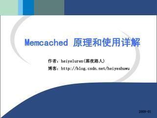Memcached 原理和使用详解