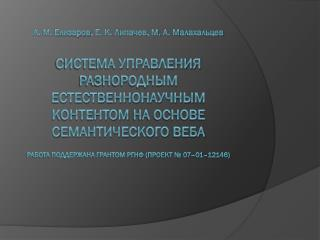 Электронные научные ресурсы Казанского университета
