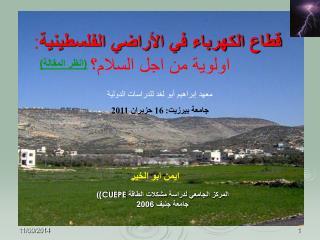 قطاع الكهرباء في الأراضي الفلسطينية : اولوية من اجل السلام؟