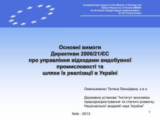 Основні вимоги  Директиви 2006/21/ЄС  про управління відходами видобувної промисловості та