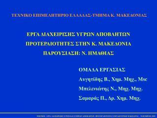 ΤΕΧΝΙΚΟ ΕΠΙΜΕΛΗΤΗΡΙΟ ΕΛΛΑΔΑΣ-ΤΜΗΜΑ Κ. ΜΑΚΕΔΟΝΙΑΣ