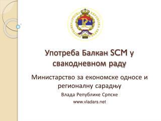 Употреба  Балкан SCM  у свакодневном раду