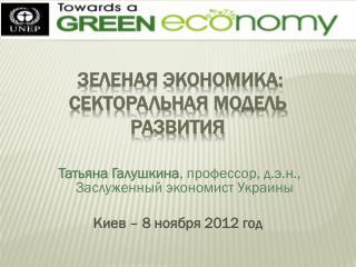 зеленая экономика: секторальная модель развития